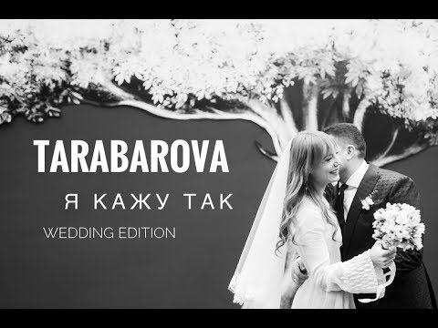<a href='/Info/?id=74700' >Тарабарова поділилась ексклюзивним відео з власного весілля</a>