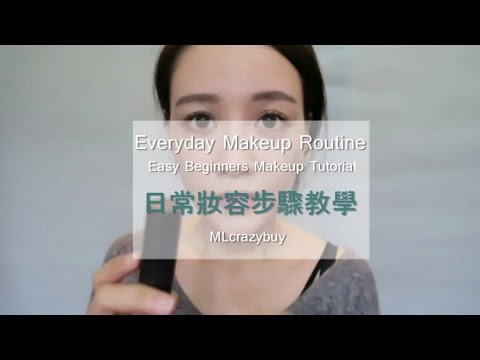 [tutorial] 日常妝容步驟分享