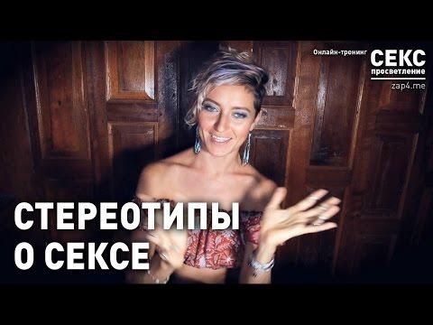 Video Стереотипы о сексе — Зап download in MP3, 3GP, MP4, WEBM, AVI, FLV January 2017