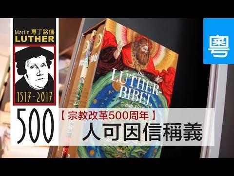 電視節目 TV1453【宗教改革500周年】(4) 人可因信稱義 (HD粵語) (宗教改革500周年系列)