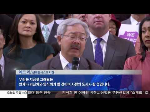 불체자 '추방' '보호' 놓고 충돌 11.16.16 KBS America News