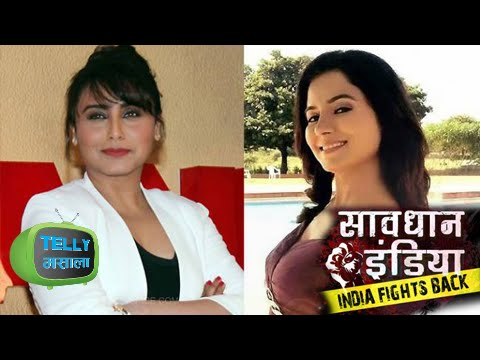Savdhan India Life Ok - Share on Facebook : http://goo.gl/EOKu7y Tweet now : http://goo.gl/zKjrki Rani Mukherjee will soon be seen in an episode for Life Ok's crime show Savdhan Ind...