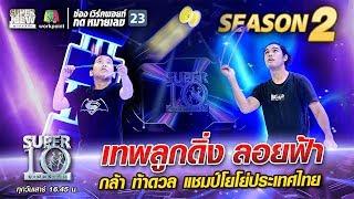 น้องโอห์ม เทพลูกดิ่ง ลอยฟ้า กล้า ท้า ดวล แชมป์ โยโย่ ประเทศไทย | SUPER 10 Season 2