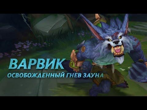 Обзор чемпиона: Варвик | Игровой процесс League of Legends