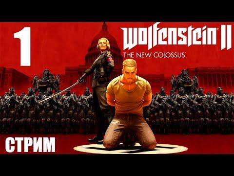 Wolfenstein II: The New Colossus - Прохождение со стрима pt1
