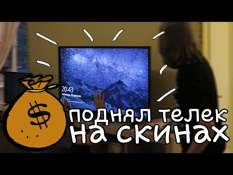ПОДНЯЛ ТЕЛЕК НА СКИНАХ - DomaVideo.Ru