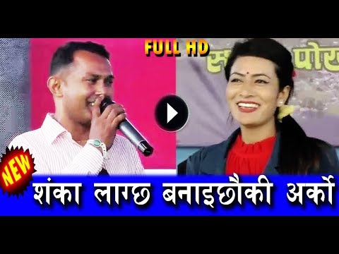 ('' तिमी संग बस्न पाए हुन्थे मोटी मोटी '' Laxmi Nepali VS Tek Chhetri || New Live Dohori - Duration: 11 minutes.)