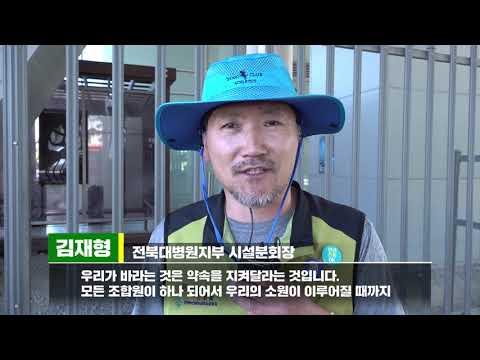 [영상]국립대병원 비정규직  투쟁