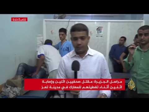 العرب اليوم - شاهد: مقتل صحافيين وإصابة اثنين أثناء تغطيتهم للمعارك في تعز