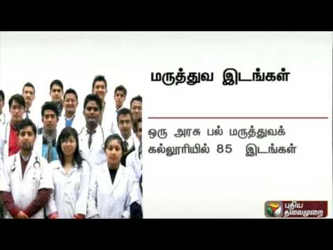 Details-of-number-of-seat-in-medical-colleges-in-Tamil-Nadu