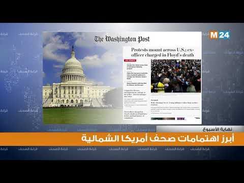 أبرز اهتمامات صحف أمريكا الشمالية لنهاية الأسبوع