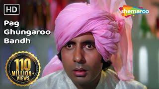 Video Ke Pag Ghungaroo Baandh [HD] - Amitabh Bachchan - Smita Patil - Namak Halal - Bappi Lahiri MP3, 3GP, MP4, WEBM, AVI, FLV Juni 2018