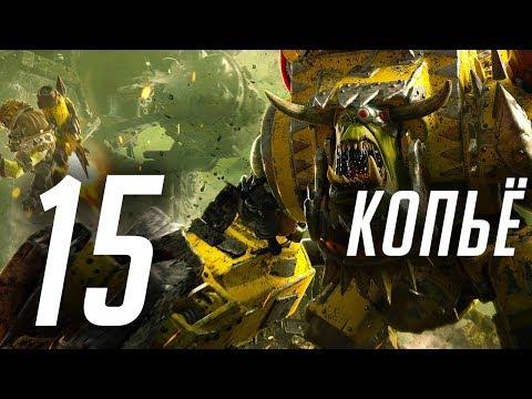 Warhammer 40000: Dawn of War 3 - #15 - Столкновение левиафанов