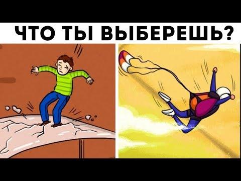 ЧТО ТЫ ВЫБЕРЕШЬ ЧТОБЫ ВЫЖИТЬ ТЕСТ - DomaVideo.Ru