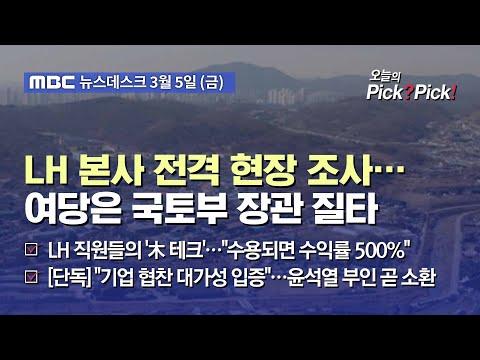 [이슈 Pick? Pick!] LH 본사 전격 현장 조사…여당은 국토부 장관 질타 (2021.03.05)