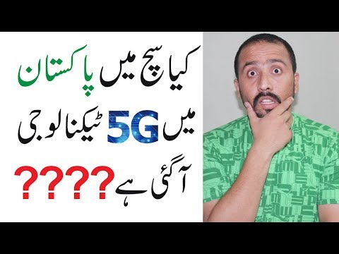Is It Real 5g Technology In Pakistan || Explained In Urdu