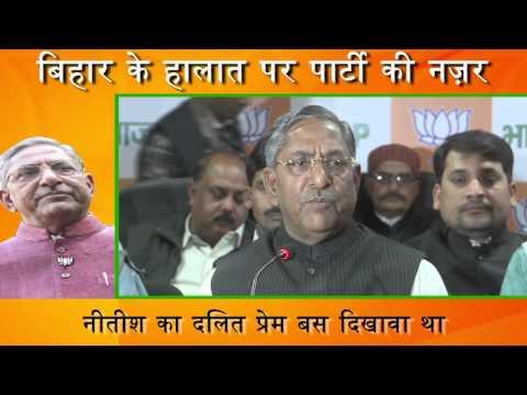 मांझी जी को फसाने के लिए नीतीश ने रचा कुचक्र:Nand Kishore Yadav [Press Conference@ BJP office,Patna]