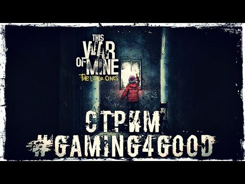 This War of Mine: Little Ones DLC. БЛАГОТВОРИТЕЛЬНЫЙ СТРИМ #gaming4good