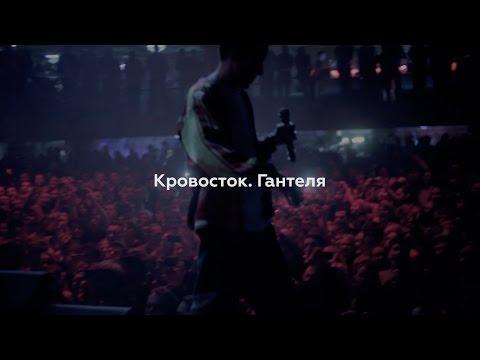 Фильм: Кровосток. Гантеля (2015)