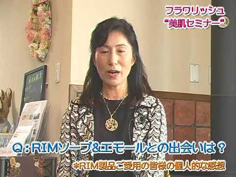 RIMご愛用者インタビュー その4