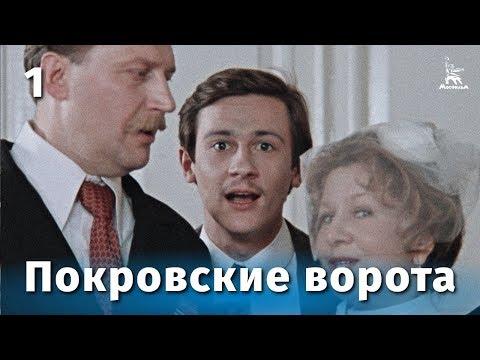 Покровские ворота (HD) 1 серия