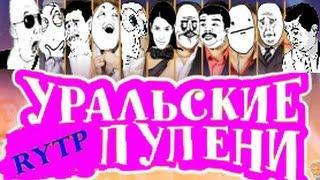 Video Уральские пупени RYTP MP3, 3GP, MP4, WEBM, AVI, FLV Desember 2017