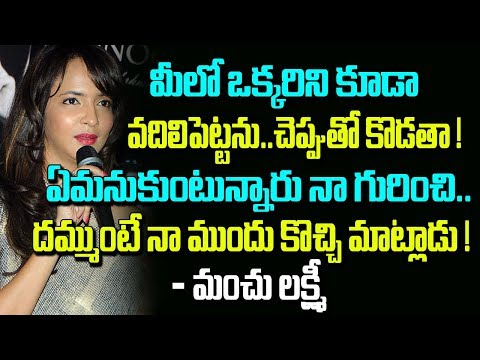 Manchu Lakshmi Fires On Social Media | Celebrity News | Telugu Boxoffice