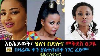 Ethiopia: እፀሕይወት፣ ሄለን በድሉና መቅደስ ፀጋዬ በዛሬዉ ቀን ያልተጠበቀ ነገር ፈፀሙ ዲጄ ኪንግስተን