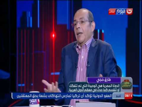 المفكر المصري الكبير طارق حجي يواصل حواراته الحصرية لبرنامج يوم بيوم