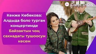 Кенже Көбөкова: Алдыда боло турган концертимде Байзактын чоң сахнадагы тушоосун кесем