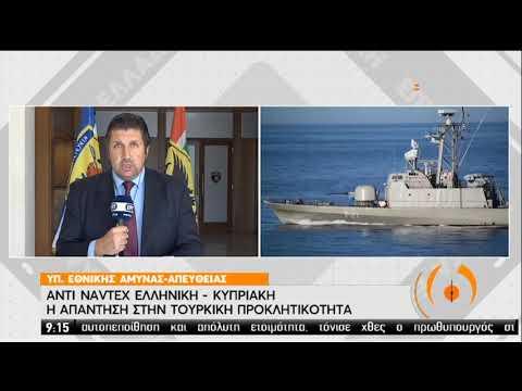 Κινητικότητα εντός κ εκτός Ελλάδας για την τουρκ. Navtex-Αντι-Navtex από Ελλάδα κ Κύπρο|22/07/20|ΕΡΤ