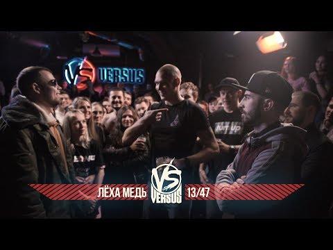 Versus: Лёха Медь vs. Руслан 13/47