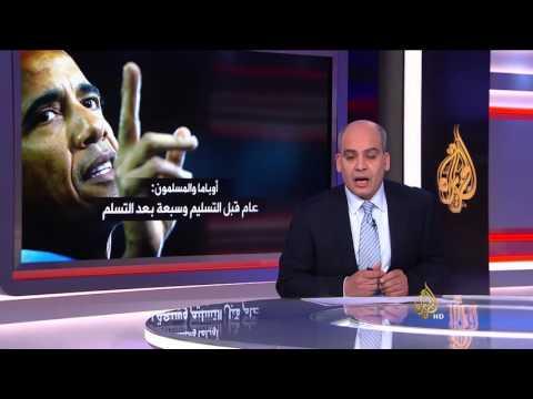 من واشنطن- أوباما والمسلمون