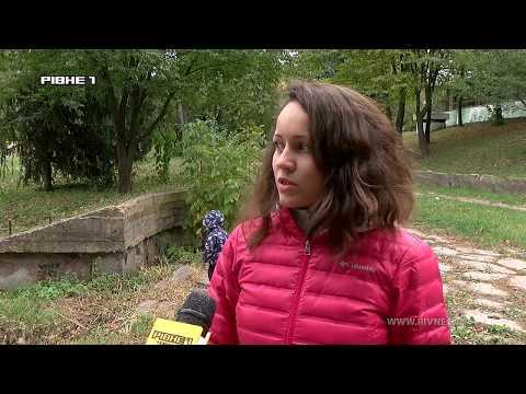 Парк поблизу ПДМу відремонтують? [ВІДЕО]