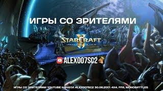 """Расписание трансляций и подписка на стримы: http://clever.press/streamsИгры Alex007 со зрителями в 4х4, Monobattles, FFA 30.06.2017. Чтобы сыграть, заходите на канал alex007sc2 (команда """"/войти alex007sc2"""" или """"/join alex007sc2"""" в чате StarCraft 2)Сообщество ВКонтакте: http://vk.com/korea20Анонсы стримов: https://twitter.com/Alex007UAО канале: Здесь вы можете найти все лучшие видео по StarCraft 2 - матчи профессионалов, игры от первого лица за случайную расу, обучающие материалы от киберспортивного аналитика и комментатора Alex007."""