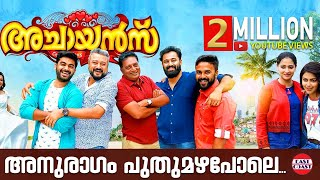Video Achayans Malayalam Movie Song | Anuragam Puthumazhapole ft. Unni Mukundan | Ratheesh Vega | Official MP3, 3GP, MP4, WEBM, AVI, FLV Maret 2019