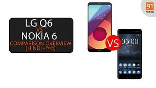 LG Q6 vs Nokia 6 comparison overview About Us: 91mobiles.com is the largest gadget research site in India that provides tools,...