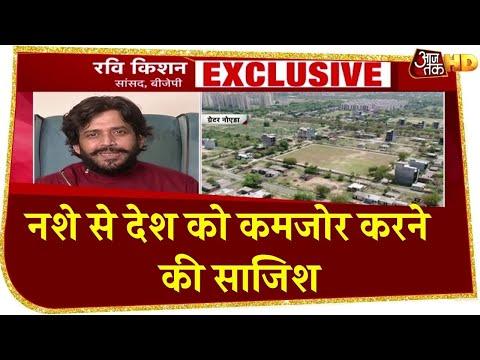 CM Yogi की Film City की घोषणा पर Ravi Kishan ने जताई खुशी, Bollywood में Drugs को लेकर कही ये बात