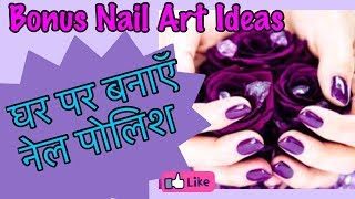 DIY Nail Polish.  Nail Art without Tools, Nail Art without Nail Polish  JSuper KaurFollow me on all social media & be my Friend!  Please do Like,  Subscribe & Share :- *  YouTube : http://www.youtube.com/c/JSuperkaurbeauty*  Facebook : https://www.facebook.com/JSuper.Kaur*  Instagram : https://www.instagram.com/jsuper.kaur*  Twitter : https://twitter.com/JsuperKaur*  Google+ : https://plus.google.com/+JSuperkaur*  Website : www.jsuperkaur.comFor Easy Homemade Delicious Food, Snacks etc  Recipe do Subscribe this channel :Cook with Monika : https://www.youtube.com/channel/UCEXuL6SujEWEfZlSumjrYrwFor Business Enquiries -EMail : jsuperkaur@gmail.comMuch LoveJessikaPS - My channel is dedicated to my much beloved n most missed Father - Mr. Kulwant Singh. He was, is and will always be in my heart to heal it whenever it gets hurt. He's living this life through me.Disclaimer : All products used in my videos, regardless of whether the is sponsored or not, are the products i like using. the information provided on this channel is only for general purposes and should NOT be considered as professional advice. I am not a licensed Professional or a medical practitioner , so always make sure you consult a professional in case of need. I always try to keep my Content updated but i can not guarantee. All opinions expressed here are my own and i am not compensated         by and brand, advertiser , PR Representative or affiliate for the same unless explicitly stated in my videos and / or description box i never tried to push products on any one, I Only recommendations based on my personal experience all the content publish on this channel is my own creative work  and is protected under copyright law.