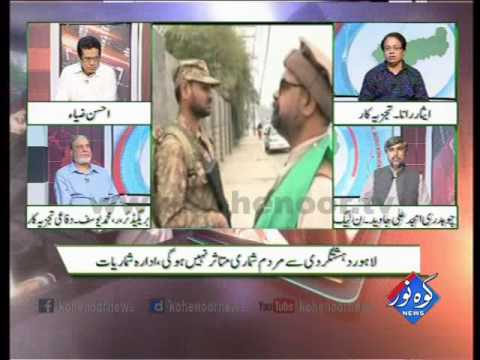 Pakistan Ki Awaaz 05 04 2017
