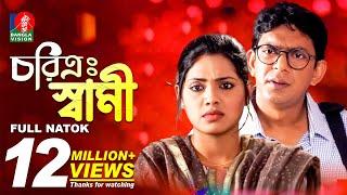 Download Video Charitra Shami-চরিত্র: স্বামী | FULL NATOK | Chanchal Chowdhury | Tisha | Eid Natok | 2018 MP3 3GP MP4