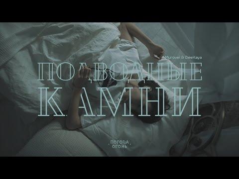 Murovei – Подводные Камни (feat. DeeKaya)