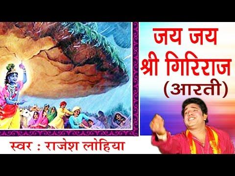 आरती गिरिराज जी