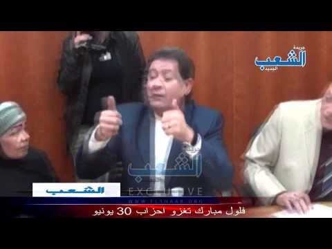 بالأدلة.. فلول مبارك تغزو أحزاب 30 يونيو