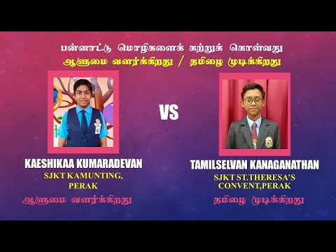 Kaeshikaa Kumaradevan (SJKT Kamunting) VS Tamilselvan Kanaganathan (SJKT St.Theresa's Convent)