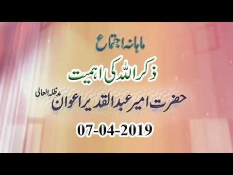 Watch Zikr ki Ahmiat (Monthly Ijtima) YouTube Video