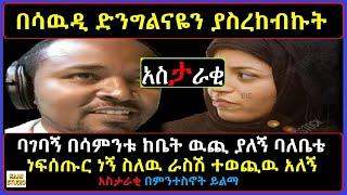 Ethiopia: ባገባኝ ሳምንት ከቤቴ-ዉጪ ያለኝ ባለቤቴ ነፍሰ-ጡር ነኝ ስለዉ ራስሽ ተወጪ አለኝ አስታራቂ በምንተስኖት ይልማ