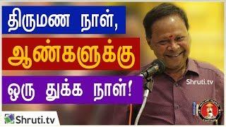 Video திருமண நாள், ஆண்களுக்கு ஒரு துக்க நாள்! | Latest Mohana Sundaram Comedy Speech MP3, 3GP, MP4, WEBM, AVI, FLV Agustus 2018