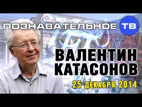 Валентин Катасонов. Ответы на вопросы 1 (Познавательное ТВ, Валентин Катасонов)