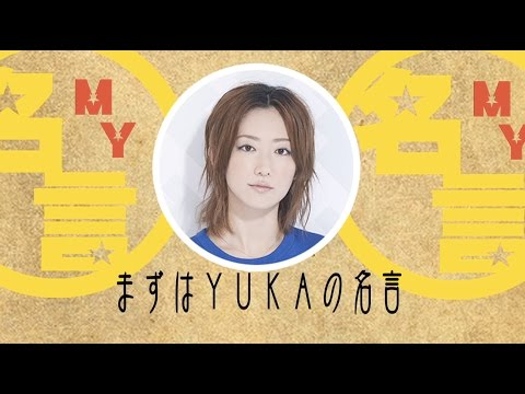 moumoon YUKAのMY名言